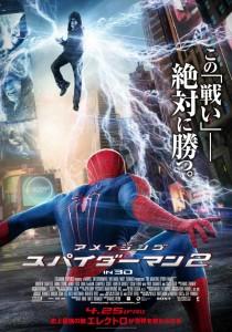 ASM2 Japanese poster