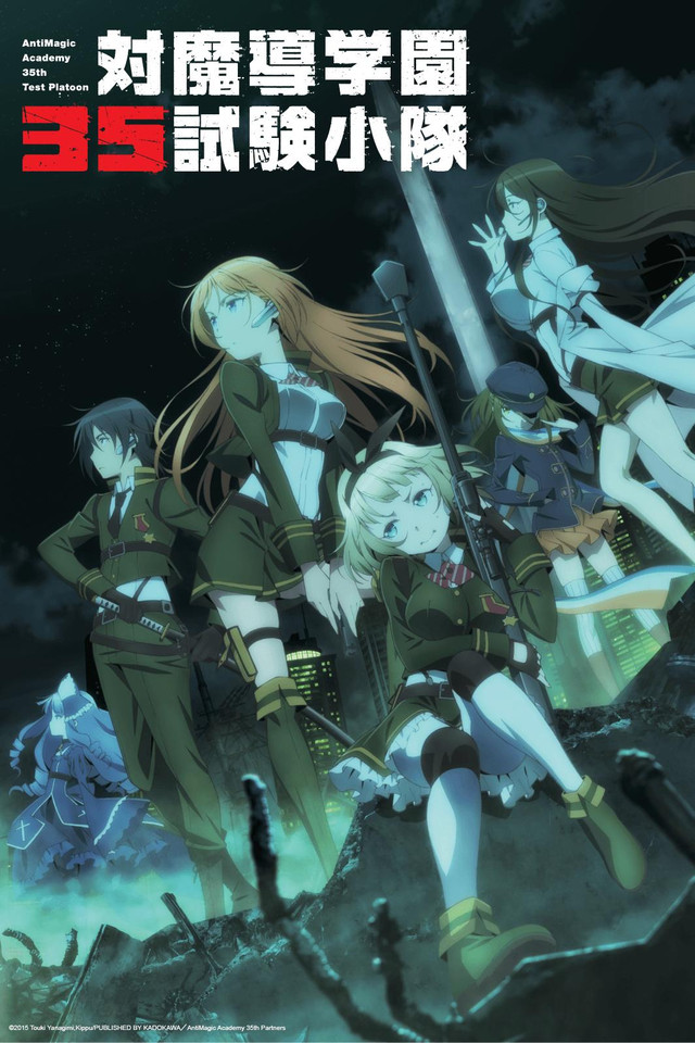 Anti-Magic Platoon